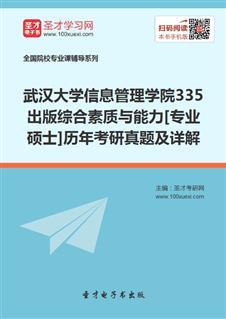 武汉大学信息管理学院《335出版综合素质与能力》[专业硕士]历年考研真题及详解