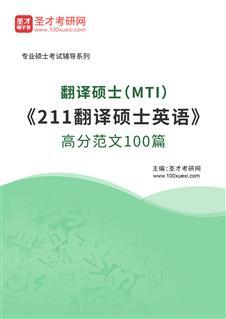 2021年翻译硕士(MTI)《211翻译硕士英语》高分范文100篇