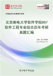 北京邮电大学软件学院807软件工程专业综合历年考研真题汇编