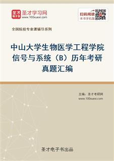 中山大学生物医学工程学院信号与系统(B)历年考研真题汇编