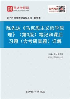 陈先达《马克思主义哲学原理》(第3版)笔记和课后习题(含考研真题)详解