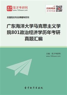 广东海洋大学马克思主义学院《801政治经济学》历年考研真题汇编