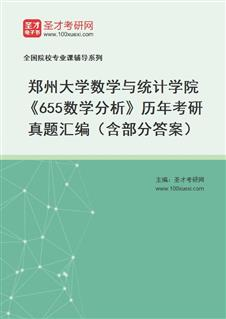 郑州大学655数学分析历年考研威廉希尔 体育投注汇编(含部分答案)