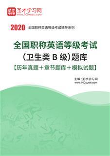 2020年全国职称英语等级考试(卫生类B级)题库【历年真题+章节题库+模拟试题】