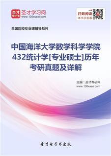 中国海洋大学数学科学学院《432统计学》[专业硕士]历年考研真题及详解