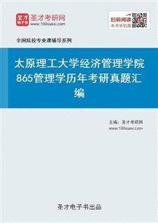 太原理工大学经济管理学院865管理学历年考研真题汇编