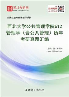 西北大学公共管理学院612管理学(含公共管理)历年考研真题汇编