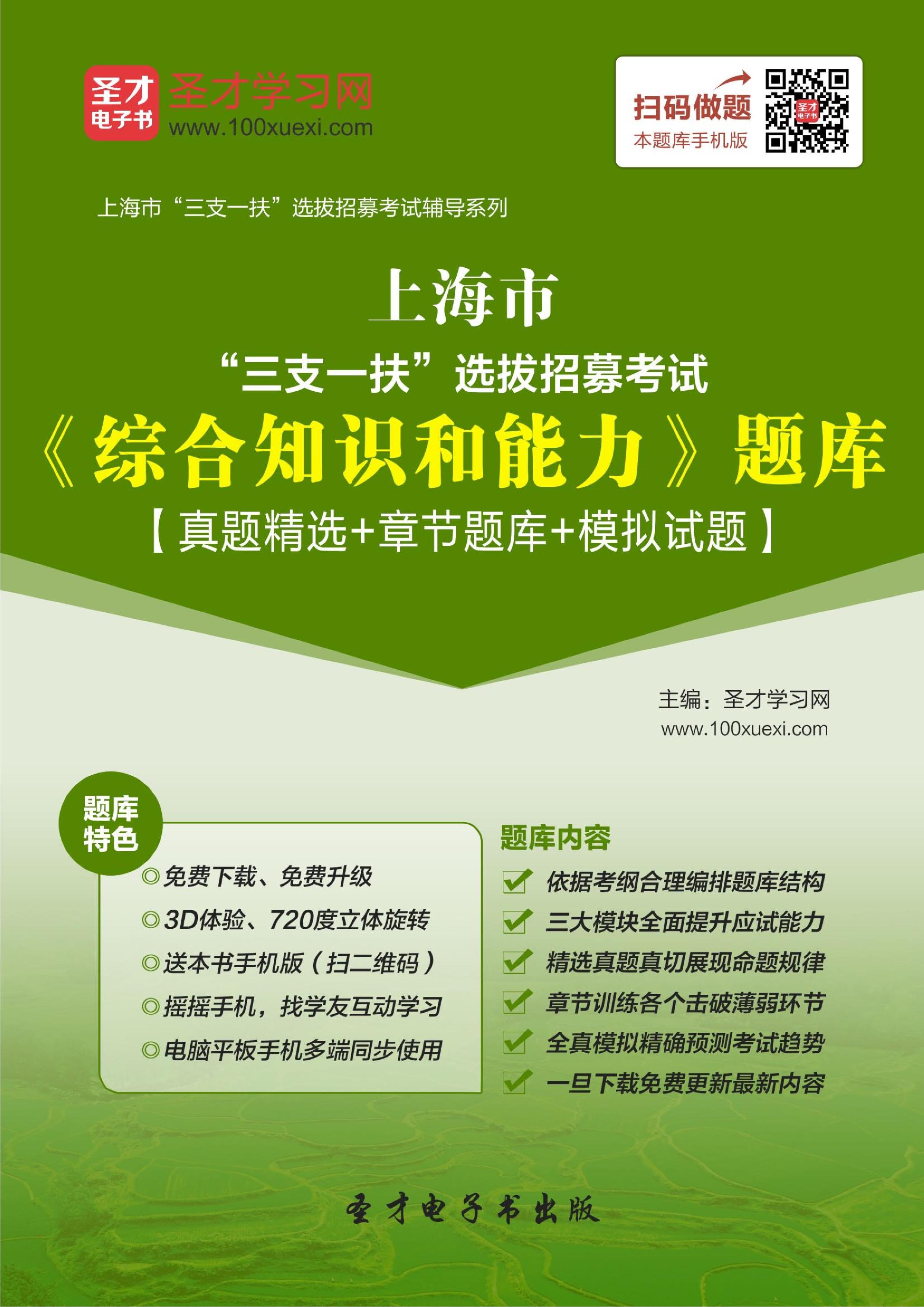 """2020年上海市""""三支一扶""""选拔招募考试《综合知识和能力》题库【真题精选+章节题库+模拟试题】"""