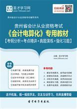 贵州省会计从业资格考试《会计电算化》专用教材【考纲分析+考点精讲+真题演练+强化习题】