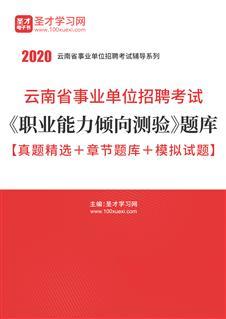 2020年云南省事业单位招聘考试《职业能力倾向测验》题库【真题精选+章节题库+模拟试题】