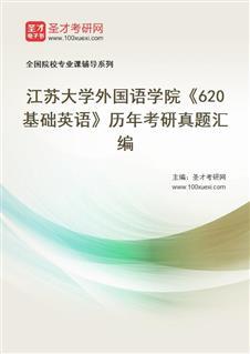 江苏大学外国语学院《620基础英语》历年考研真题汇编