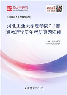 河北工业大学理学院713普通物理学历年考研真题汇编