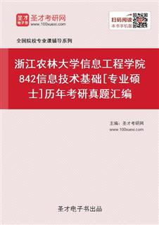 浙江农林大学信息工程学院《842信息技术基础》[专业硕士]历年考研真题汇编
