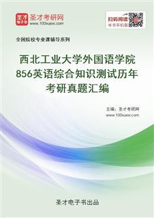 西北工业大学外国语学院《856英语综合知识测试》历年考研真题汇编