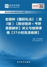 赵相林《国际私法》(第3版)【教材精讲+考研真题解析】讲义与视频课程【37小时高清视频】