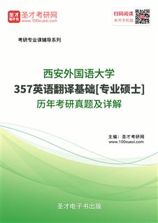 西安外国语大学《357英语翻译基础》[专业硕士]历年考研真题及详解