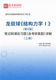 龙驭球《结构力学Ⅰ》(第4版)笔记和课后习题(含考研真题)详解(上册)