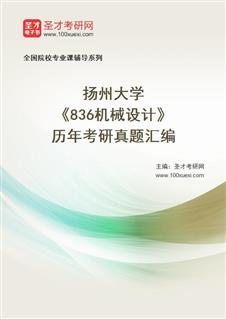 扬州大学《836机械设计》历年考研真题汇编