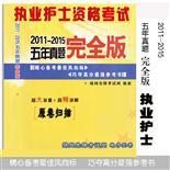 2016年执业护士资格考试题库【历年真题及详解】