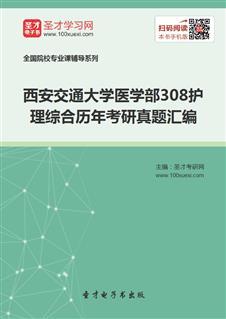 西安交通大学医学部308护理综合历年考研真题汇编