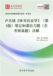 卢元镇《体育社会学》(第3版)笔记和课后习题(含考研真题)详解