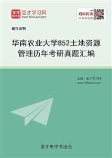 华南农业大学《852土地资源管理》历年考研真题汇编