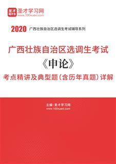 2018年广西壮族自治区选调生考试《申论》考点精讲及典型题(含历年真题)详解