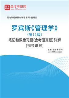 罗宾斯《管理学》(第11版)笔记和课后习题(含考研威廉希尔|体育投注)详解[视频讲解]