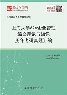 上海大学《826企业管理综合理论与知识》历年考研真题汇编