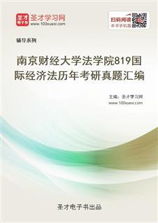 南京财经大学法学院《819国际经济法》历年考研真题汇编