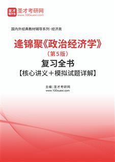 逄锦聚《政治经济学》(第5版)复习全书【核心讲义+模拟试题详解】