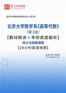 北京大学数学系《高等代数》(第3版)【教材精讲+考研真题解析】讲义与视频课程【29小时高清视频】