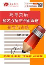 高考英语短文改错与书面表达指导与训练