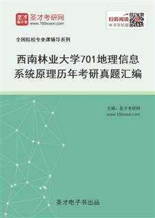 西南林业大学《701地理信息系统原理》历年考研真题汇编