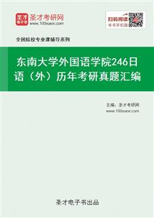 东南大学外国语学院《246日语(外)》历年考研真题汇编