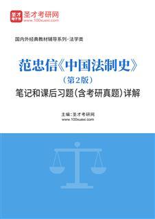 范忠信《中国法制史》(第2版)笔记和课后习题(含考研真题)详解