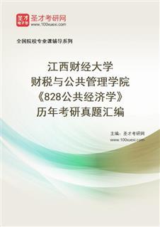 江西财经大学财税与公共管理学院《828公共经济学》历年考研真题汇编