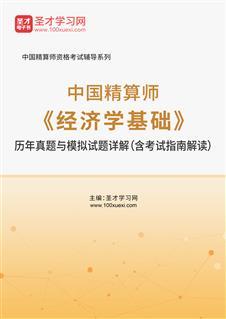 2020年春季中国精算师《经济学基础》历年真题与模拟试题详解(含考试指南解读)