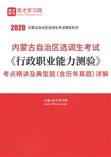 2020年内蒙古自治区选调生考试《行政职业能力测验》考点精讲及典型题(含历年真题)详解
