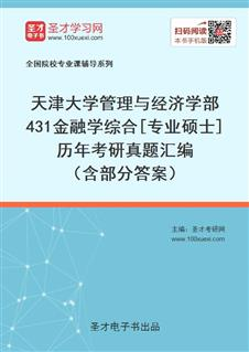 天津大学管理与经济学部《431金融学综合》[专业硕士]历年考研真题汇编(含部分答案)