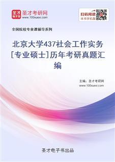 北京大学《437社会工作实务》[专业硕士]历年考研真题汇编