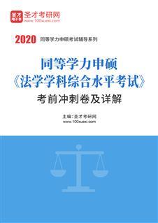 2020年同等学力申硕《法学学科综合水平考试》考前冲刺卷及详解