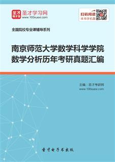 南京师范大学数学科学学院数学分析历年考研真题汇编