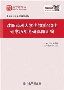 沈阳药科大学生物学613生理学历年考研真题汇编