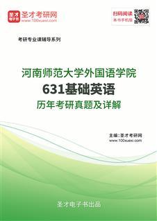 河南师范大学外国语学院《631基础英语》历年考研真题及详解
