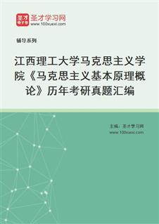 江西理工大学文法学院692马克思主义基本原理概论历年考研真题汇编