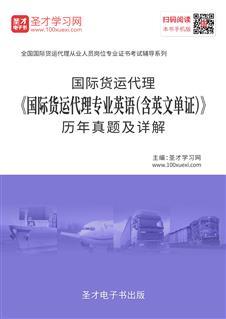 2019年国际货运代理《国际货运代理专业英语(含英文单证)》历年真题及详解
