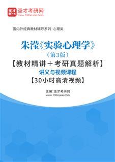 朱滢《实验心理学》(第3版)【教材精讲+考研真题解析】讲义与视频课程【30小时高清视频】