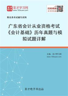 广东省会计从业资格考试《会计基础》历年真题与模拟试题详解