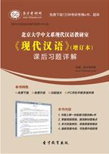 北京大学中文系现代汉语教研室《现代汉语》(增订本)课后习题详解